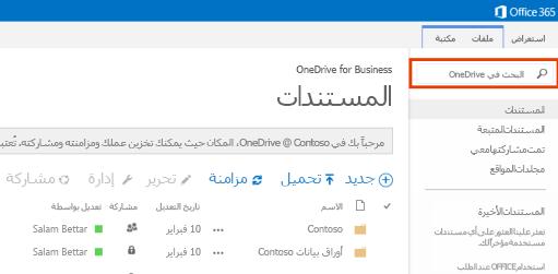 لقطة شاشة لمربع استعلام One Drive في Office 365.