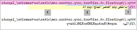 رسم تخطيطي لما يجب ازالته من عنوان URL لاستخدامه مع copy to