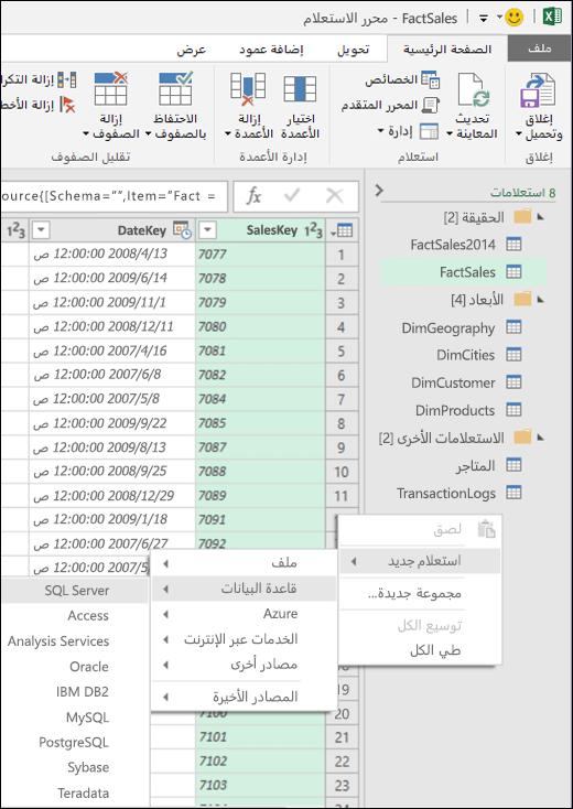 """إدخال قائمة سياق جديد في Excel Power BI لإنشاء استعلامات جديدة من جزء الاستعلامات داخل """"محرر الاستعلام"""""""