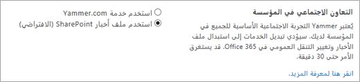 مركز إدارة SharePoint، خيارات التعاون الاجتماعي في المؤسسة