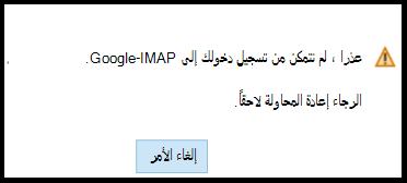 عذراً، لا يمكن تسجيل دخولك إلى Google - IMAP.  الرجاء المحاولة مجدداً لاحقاً.