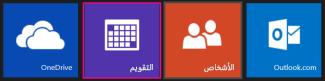 """قائمة Outlook.com الرئيسية - تحديد """"التقويم"""""""