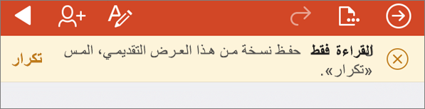 إظهار إشعار «للقراءة فقط» بعد فتح ملف ODF في PowerPoint لجهاز iPhone