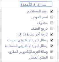 تقارير Office 365 - إدارة الأعمدة لتقارير نشاط البريد الإلكتروني