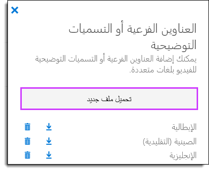 قائمه العناوين الفرعيه فيديو office 365