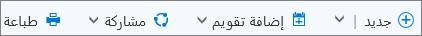 شريط أوامر التقويم لـ Outlook.com