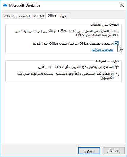 لقطه شاشه لعلامة التبويب Office في إعدادات عميل مزامنة OneDrive