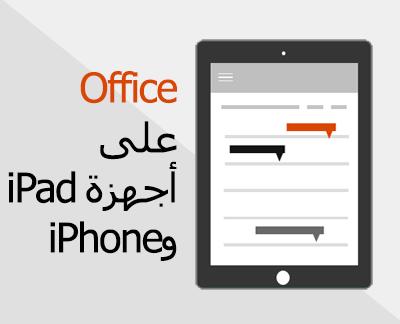 انقر لإعداد تطبيقات Office على نظام التشغيل iOS