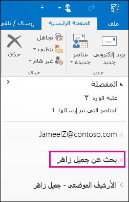 إظهار ملف PST في شريط التنقل الأيمن في Outlook