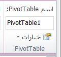 """المجموعة PivotTable على علامة التبويب """"خيارات"""" ضمن """"أدوات PivotTable"""""""