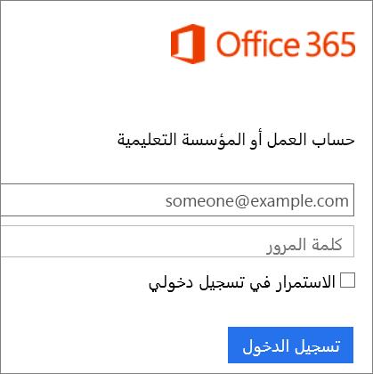 لقطة شاشة لصفحة تسجيل الدخول إلى Office 365.