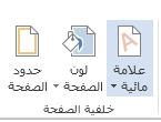 إضافة زر علامة مائية في Word 2013.