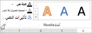 تحديد مشغل مربع الحوار انماط WordArt
