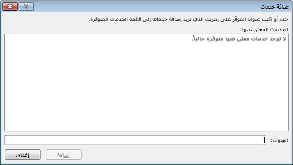 """لقطة شاشة للمربع """"إضافة خدمات"""" الذي يُعد جزءاً من """"خيارات الأبحاث"""""""