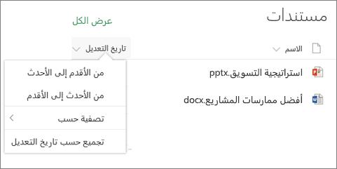 المستند فرز يعرض جزء ويب المكتبه و# تصفيتها و# قائمه المجموعه
