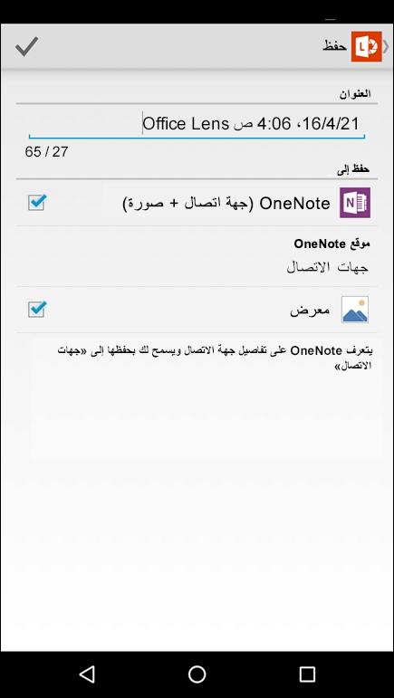 لقطة شاشة لميزة التصدير إلى جهات الاتصال في Office Lens for Android.