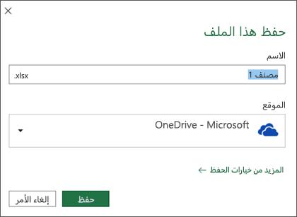 مربع حوار الحفظ في Microsoft Excel لـ Office 365