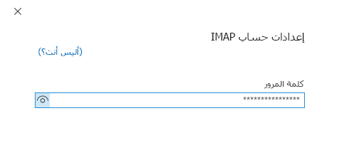 مربع الحوار إعداد حساب، صفحة كلمة المرور.