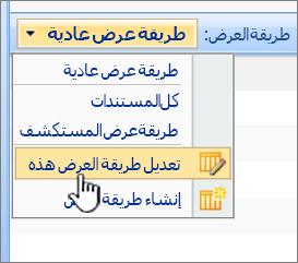 تمييز القائمه عرض SharePoint 2007 مع تعديل طريقه العرض هذه