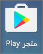ايقونه Google Play