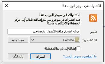 مربع حوار اشتراك RSS حيث يمكنك تغيير مجلدات للموجزات للوصول إلى