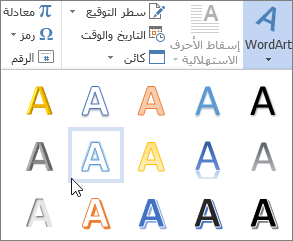 اختيار خيار WordArt