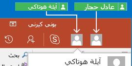 تعاون PowerPoint for Android في التوقيت الحقيقي
