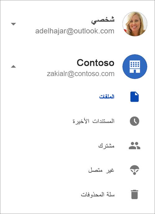 مكتبه OneDrive for Business.