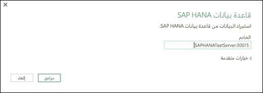مربع الحوار قاعده بيانات هانا SAP