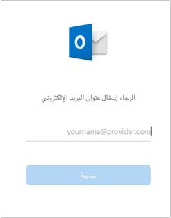 تطلب منك الشاشة الأولى التي تراها إدخال عنوان بريدك الإلكتروني
