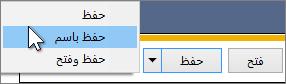 """المربع """"حفظ باسم"""" في مربع الحوار """"تصدير جهات الاتصال"""" في gmail"""