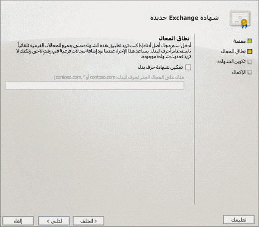 """الصفحة """"نطاق المجال"""" في معالج """"شهادة Exchange جديدة"""" لـ Exchange 2010."""