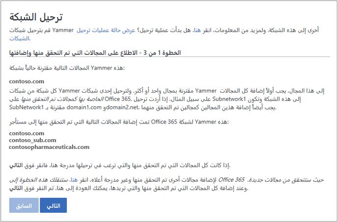 لقطة شاشة للخطوة 1 من 3 - التحقق/إضافة المجالات التي تم التحقق منها قبل ترحيل شبكة Yammer