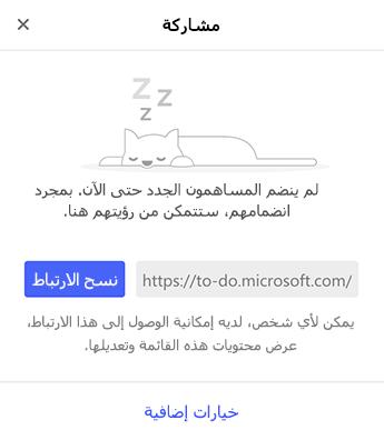 لقطة شاشة تظهر قائمة المشاركة