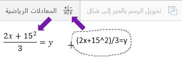 يعرض المعادلة المكتوبة وزر المعادلة الرياضية والمعادلة التي تم تحويلها
