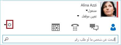 لقطة شاشة لعجلة الخيارات