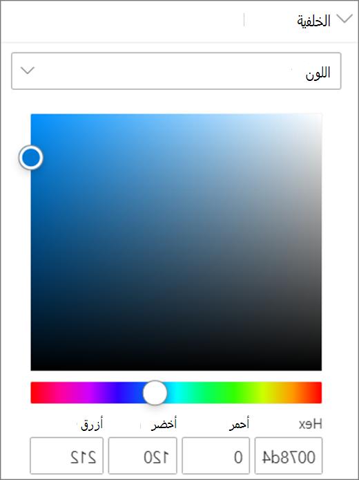 خيارات الألوان