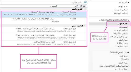 بعد استيراد البريد الإلكتروني إلى علبة بريد Office 365، سيظهر في مكانين.