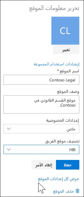 عرض كافه الاعدادات موقع SharePoint