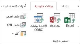 """علامه التبويب """"بيانات خارجيه"""" access"""