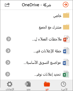 ملفات OneDrive في Office Mobile