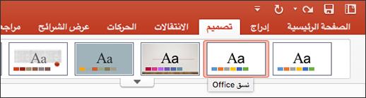 لقطة شاشة لـ «نسق Office» في علامة التبويب «تصميم»