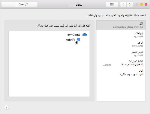 لقطة شاشة لـ «الملحقات» في تفضيلات النظام في جهاز Mac