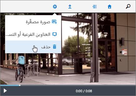 """لقطة شاشة لصفحة فيديو مع الأمر """"حذف"""" في وضع نشط."""