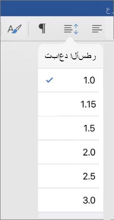اظهار السطر خيارات التباعد في Word ل iPad.
