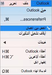 """اظهار خيار """"العمل دون اتصال"""" تم تحديده علي قائمه Outlook"""