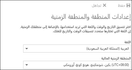 لقطه شاشه: حدد اللغه و# المنطقه الزمنيه الحاليه