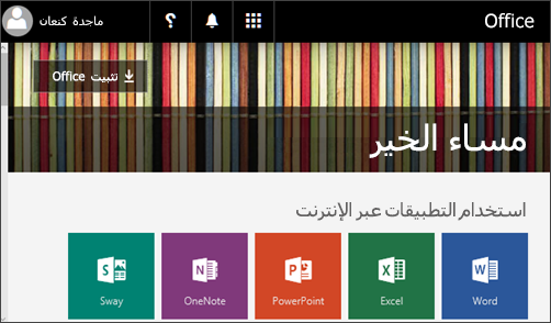 """لقطة شاشة تُظهر الصفحة الرئيسية تتضمن الزر """"تثبيت Office"""""""