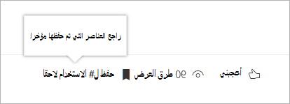 النقر للاطلاع علي لوحه العناصر المحفوظة مؤخرا