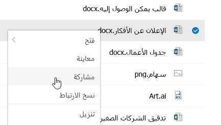 لقطة شاشة تُظهر القائمة المختصرة لملف محدد والأمر «مشاركة» مميز